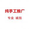 分类|B2B发帖推广_找潇潇网络