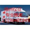 仪征市专业搬家服务公司-13196481845