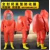 消防重型气密性A级全封闭防化服可防护液氨气酸碱化学品氯气