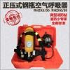 邑固正压式消防空气呼吸器RHZK5L6L钢瓶呼吸器认证厂家