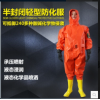 微型消防站防化服 连体 带帽轻型半封闭防护服 液氨氨气防护