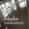 重庆自流平水泥砂浆施工