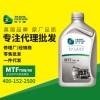 传士康全合成自动变速箱油MTF 75W/90报价/采购