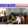 乐从龙江平面设计培训、网店美工培训、店铺装修培训、PS培训