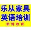 龙江乐从补习家具商务英语 日常口语培训到新博教育
