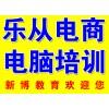 乐从龙江电脑培训办公应用 平面设计 淘宝职业培训