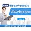深圳 IP65测试/IP防护等级测试
