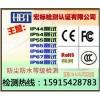 中山 IP67防护等级测试-IP67认证