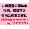 出售二十家深圳现成外资公司、香港公司做账报税