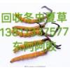 13811337577北京回收冬虫夏草东阿阿胶片仔癀海参燕窝