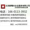 中医医学研究院转让费用 个人独资研究院申请条件