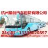 杭州租车公司 星创旅游包车 个人租车 大巴车租赁