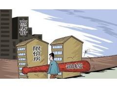 西安申请经适房需要哪些条件必须是西安户口吗