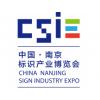 2018南京首届标识产业博览会