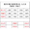 九大员5月份报名考试最后2天