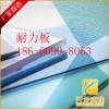 专业定做840型优质耐力板板pc单层实心耐力板1mm采光板