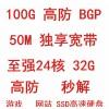 台州机房 无限死扛大流量 300G起定制防护 主打大带宽