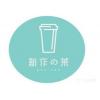 温州新作之茶_最好的生意投资