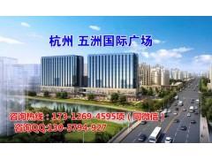 【杭州五洲国际广场】商铺升值空间及未来发展分析