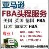 国际海运FBA头程江浙沪到加拿大亚马逊FBA头程海运入仓