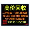 北京回收单反相机二手镜头回收