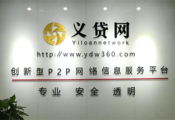 p2p平台排名,内蒙古p2p网贷哪家好?