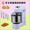 广东全自动双速立式和面搅面机 拌面搅面一体机多少钱