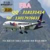 上海出法国FBA空运头程FBA空运专线FBA空加派等