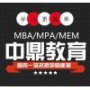 学历提升河南在职MBA辅导
