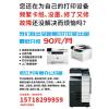 复印机打印机维修、出租、批发
