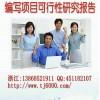 杭州市专业代写项目融资报告商业计划书可行性研究报告