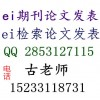 公路桥梁EI期刊发表,中文EI源刊发表,代发EI检索期刊论文