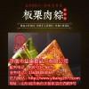 济南粽子加工厂哪种粽子受欢迎  益利思粽子正在热销中