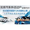 北京国二国三国四汽车过户外迁提档落户上外地牌大量办理手续