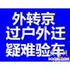 花乡正规代办北京车辆过户外迁手续费用详解;其实不复杂