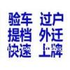 北京汽车在外地怎样办理过户上牌外迁提档转籍手续咨询