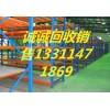 北京物流货架回收重型货架回收仓储货架回收二手货架买卖