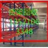 石家庄物流货架回收仓储货架回收重型货架回收二手货架价格