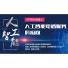 ICTBOX智能全自动电话机器人-全国火热招商