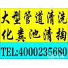 重庆专业市政管道清洗疏通|化粪池清掏