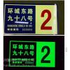 安全导向指示牌 供应夜光门牌发光标识