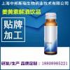 30/50ml姜黄素解酒饮品贴牌加工OEM