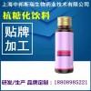 上海抗糖胶原蛋白口服饮液OEM SC食品胶原蛋白工厂