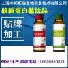 上海超小分子进口罗赛洛口服弹力胶原蛋白果汁饮品定制
