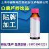 白藜芦醇胶原口服饮液代加工饮品贴牌