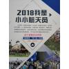 2018我是宇航员北京航天夏令营