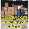 回收染料 回收废旧染料 回收库存染料18233095559