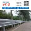 浙江公路交通护栏生产厂家