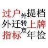 开北京汽车年检委托书需要什么材料怎样办理车辆过户