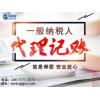 代理记账机构咕咕狗,专注南宁一般纳税人申请、建账报税
